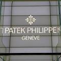 Patek Philippe booth